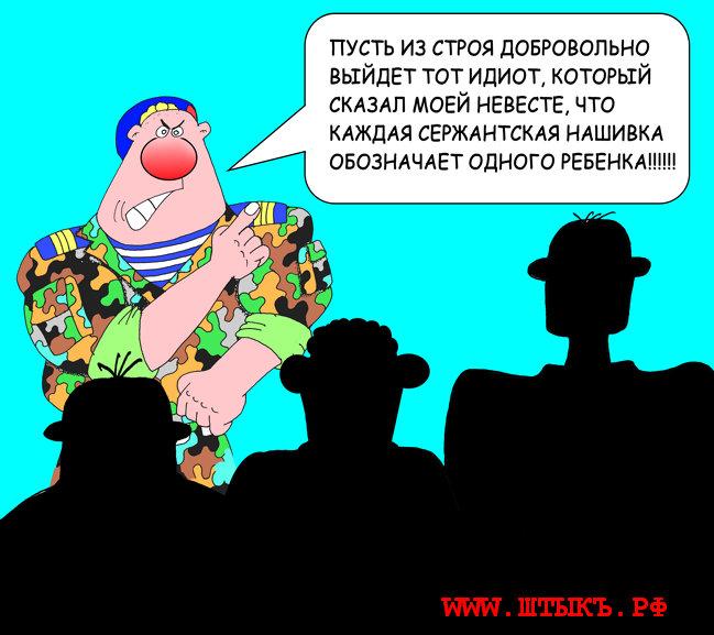 Веселая карикатура-смешной анекдот