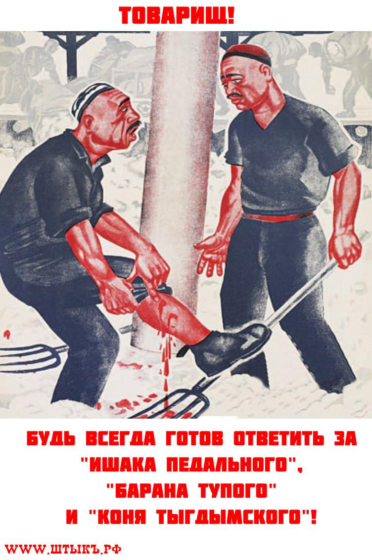 Прикольная пародия на советский плакат