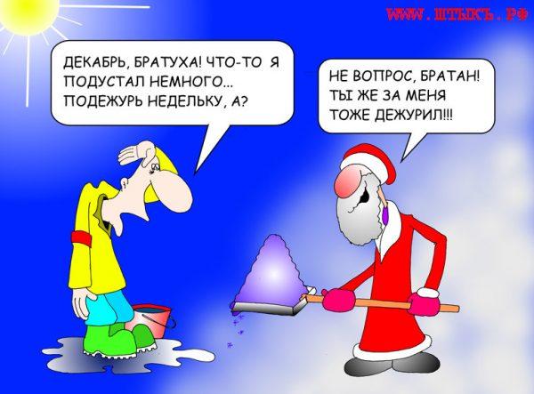 Короткие смешные анекдоты, веселые шутки, карикатуры: Дурацкая погода