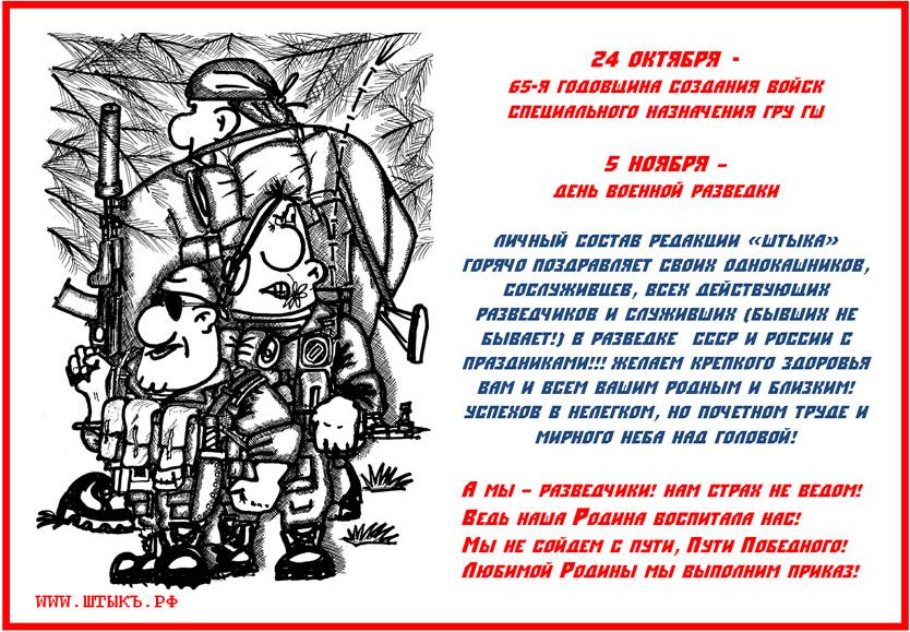 Карикатура про спецназ