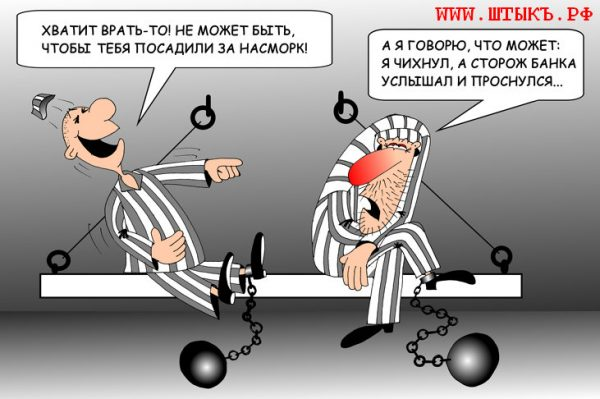 Анекдоты, лучший юмор, шутки, карикатуры: Из-за насморка - в тюрьму