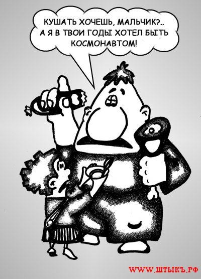 Лучший юмор, остроумные шутки, веселые карикатуры о мечте
