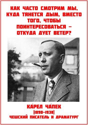 Карел Чапек, смешные афоризмы