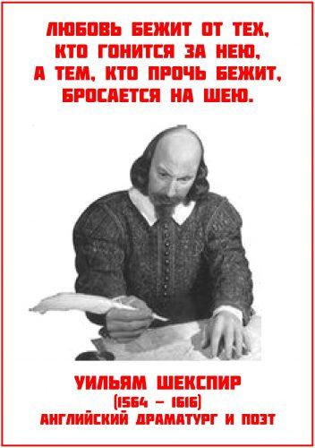 Шекспир пишет поэму о любви