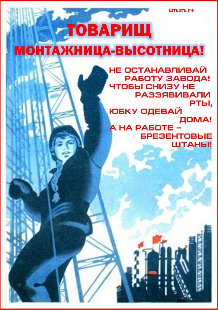 Смешная карикатура-плакат про монтажницу