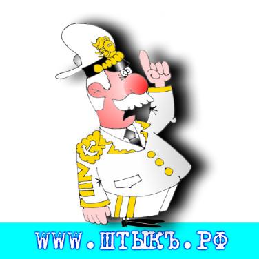 Анекдоты, прикольные картинки про адмиралов
