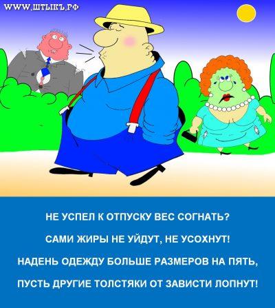 Веселые карикатуры про толстых