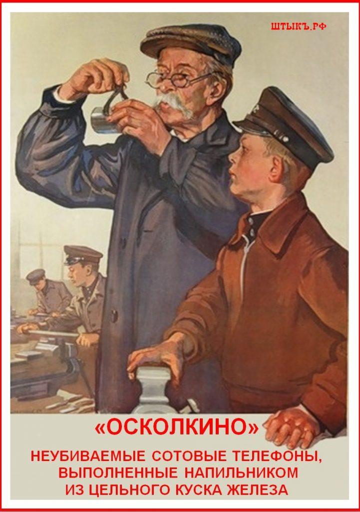 Прикольная карикатура на плакат СССР