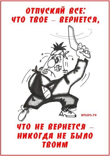 Карикатура про мужика и бумеранг