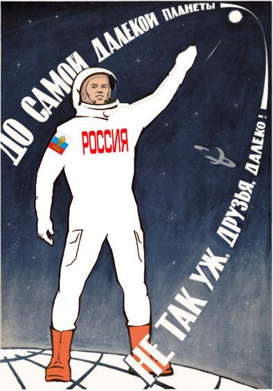 Переделанный плакат о космосе