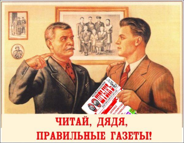 Пародия на плакат СССР про отца и сына