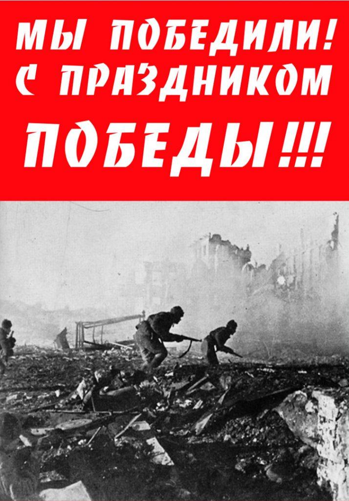 Плакат с Праздником Победы