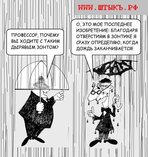 Анекдоты, шутки, юмор, картинки про плохую погоду