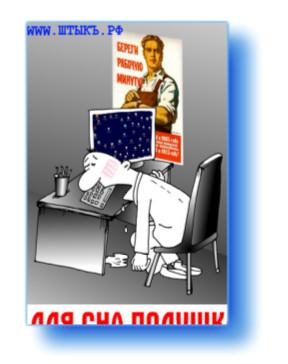 Пословицы, приколы, анекдоты, картинки - про интернет АРХИВ 19