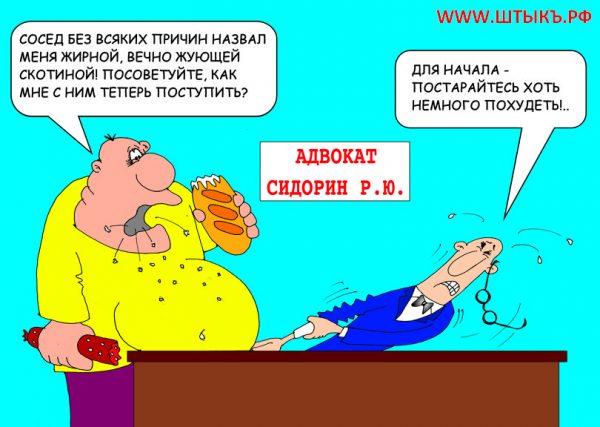 До слез смешные анекдоты, юмор, шутки, веселые рисунки про адвокатов