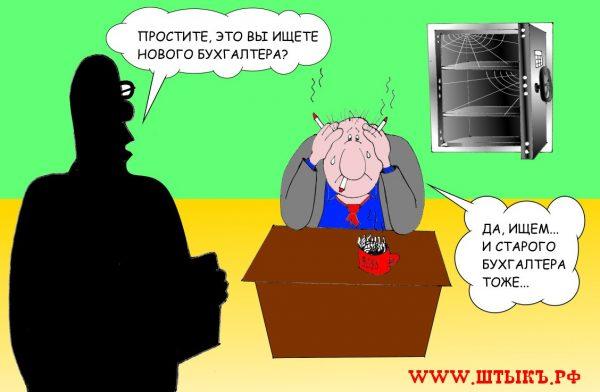 Юмор, прикольные анекдоты, карикатуры про работу