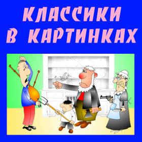 Рассказы в веселых карикатурах