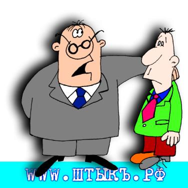 Остроумные анекдоты, шутки с картинками про подчиненных