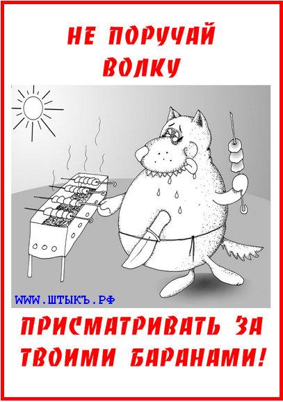 Шутки, приколы, пословицы, поговорки с веселыми карикатурами: Рецепт шашлыка от волка