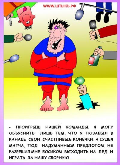 Карикатура на русского хоккеиста