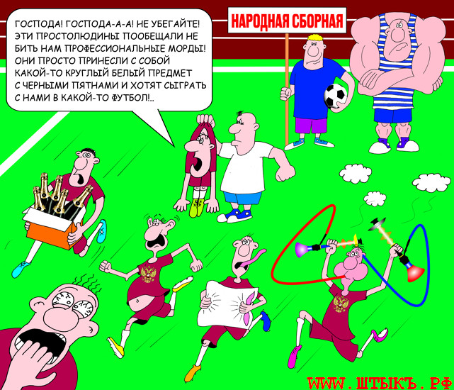 Позорная сборная по футболу