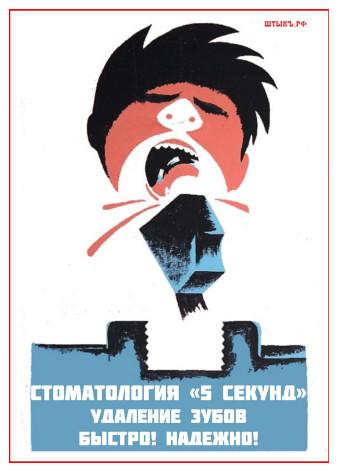 stomatology-plakaty-sssr