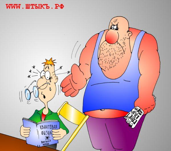 Анекдоты смешные, с прикольными рисунками: когда сын - ботаник