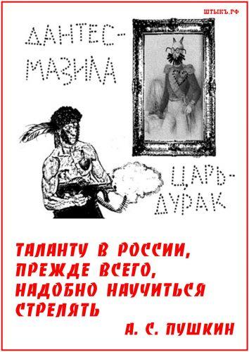 Картинка Пушкин с пулеметом