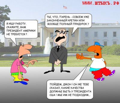 Политическая карикатура на президента США