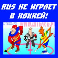 Карикатуры про хоккей