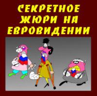 Карикатуры про евровидение