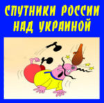 Карикатура про украинский космос