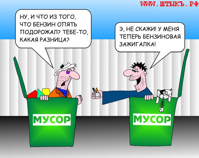 Анекдот Про Бензин