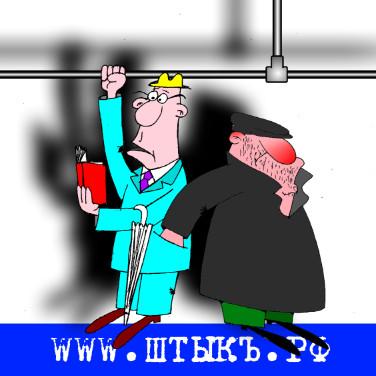 Анекдоты, приколы, карикатуры про карманников-неудачников