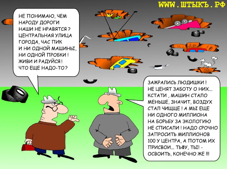 Карикатура на Рязанские дороги