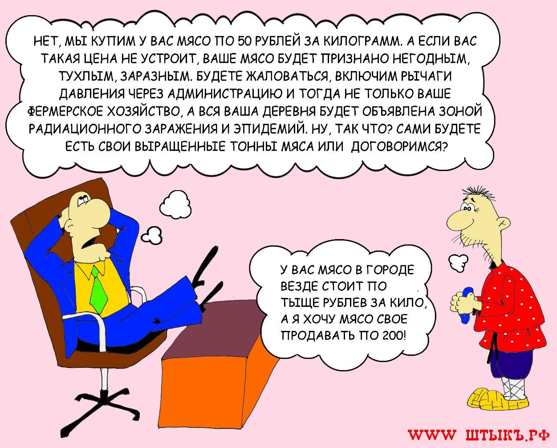 Карикатура на перекупщиков