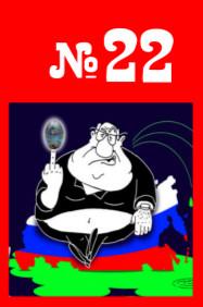 Лучшая политическая сатира, карикатуры, пародии, анекдоты