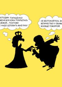 Карикатура анекдот про президента