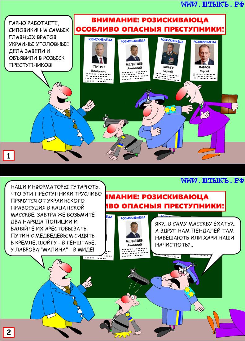 Карикатура на украинский розыск