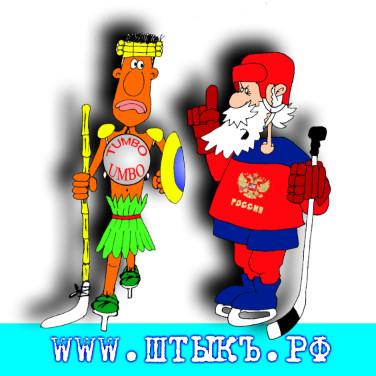 Веселые шутки, сатира в карикатурах про хоккей