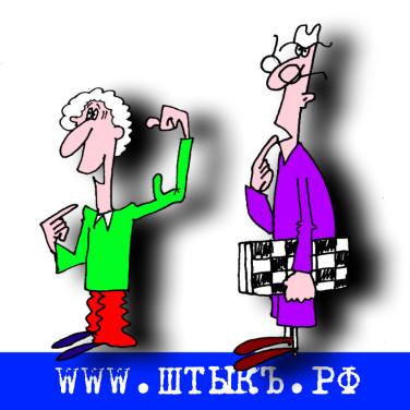 Юмор со смешными рисунками про шахматистов
