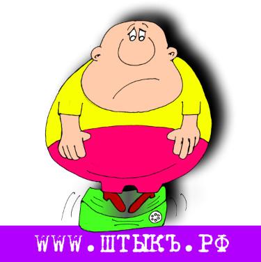 Пословицы, приколы, веселые картинки про лишний вес