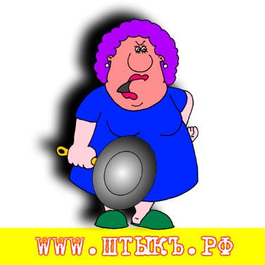 Смешные картинки с анекдотами про сильных женщин