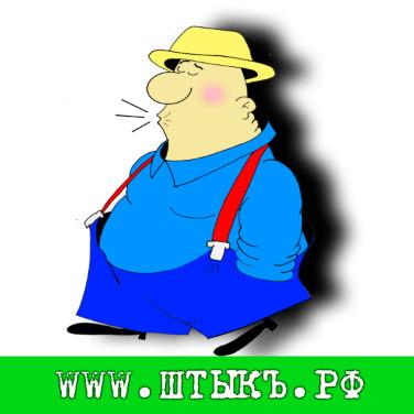 Шутки, юмор с картинками про толстых