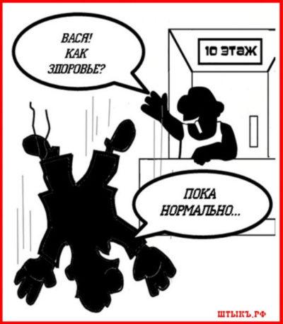 Анекдоты, шутки, приколы, карикатуры про здоровье