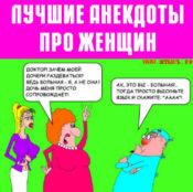 Лучшие анекдоты в карикатурах