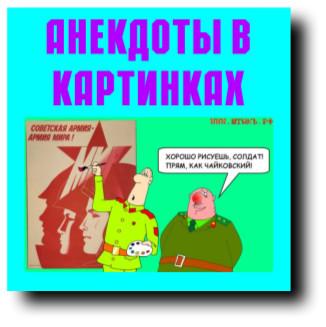 Анекдоты в карикатурах и картинках