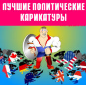 Сатира и политические карикатуры