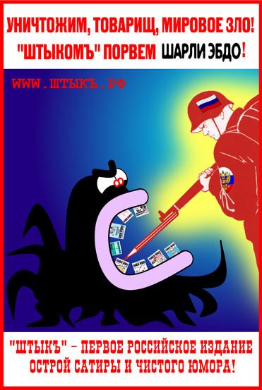 Карикатура-плакат на российский юмор