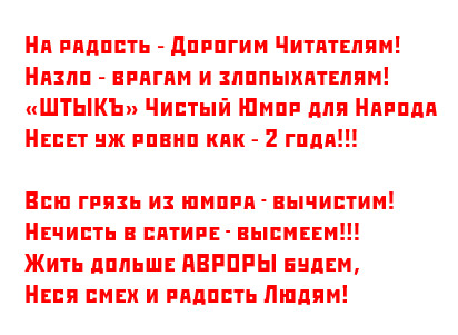 """Юмористической газете """"ШТЫКЪ"""""""